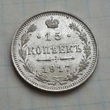 15 копеек 1917 г., R photo 1
