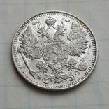 15 копеек 1917 г., R photo 2
