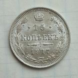 15 копеек 1917 г., R photo 3
