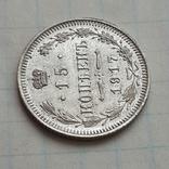 15 копеек 1917 г., R photo 5