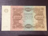 1000 рублей 1922 г.