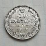 10 копеек 1917 г., R1 photo 1