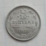 10 копеек 1917 г., R1 photo 3