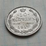10 копеек 1917 г., R1 photo 5