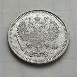 10 копеек 1917 г., R1 photo 6