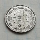 10 копеек 1917 г., R1 photo 7