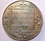 Рубль 1798 года aUNC photo 1