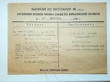 Заседание тройки НКВД по шпиону.