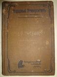 1909 Наука о Государстве Право photo 2