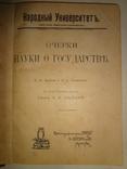 1909 Наука о Государстве Право photo 1