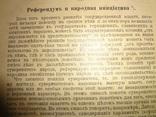1909 Наука о Государстве Право photo 3