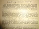 1909 Наука о Государстве Право photo 5