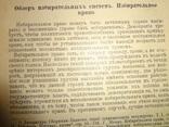 1909 Наука о Государстве Право photo 6