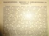 1909 Наука о Государстве Право photo 7