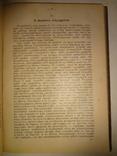 1909 Наука о Государстве Право photo 8