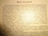 1909 Наука о Государстве Право photo 9