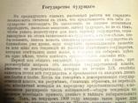 1909 Наука о Государстве Право photo 10