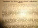 1909 Наука о Государстве Право photo 11