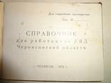 МВД Черниговской области для служебного пользования