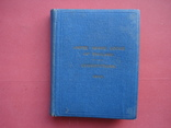 Масонская книга Конституция 1940