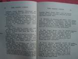 Масонская книга Конституция 1940 photo 4