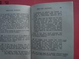 Масонская книга Конституция 1940 photo 5