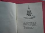 Масонская книга Конституция 1940 photo 7
