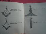 Масонская книга Конституция 1940 photo 8