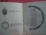 Масонская книга Конституция 1940 photo 9
