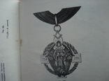 Масонская книга Конституция 1940 photo 12