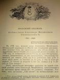 1916 Библиография о книгах с множеством иллюстраций photo 7