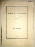 1916 Библиография о книгах с множеством иллюстраций photo 9