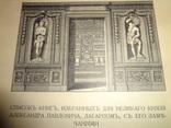 1916 Библиография о книгах с множеством иллюстраций photo 10