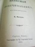 Небесная попечительница. 1911 год ., фото №5