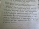 Небесная попечительница. 1911 год ., фото №10