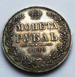 Рубль 1849 года. аUNC. photo 1