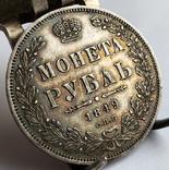Рубль 1849 года. аUNC. photo 3