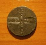 5 копеек 1730 года.ММ.Биткин R3