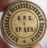 Центральная Реквизицiонная Комиссiя С,Р,С, и Кр. Деп., фото №2