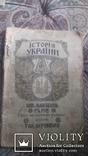Історія України. Київ- Львів -Відень. 1918 р ., фото №5