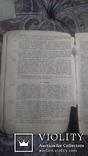 Історія України. Київ- Львів -Відень. 1918 р ., фото №7