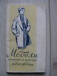 МОДА Модели женской и детской одежды Киев 1957, фото №2