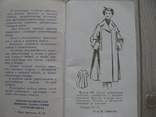 МОДА Модели женской и детской одежды Киев 1957, фото №4
