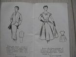 МОДА Модели женской и детской одежды Киев 1957, фото №5