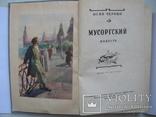 """Осип Черный """"Мусоргский"""" 1956 г., фото №3"""