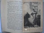 """Осип Черный """"Мусоргский"""" 1956 г., фото №7"""