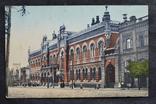 Киев. Госбанк. Издание Маркова. photo 1
