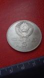"""5 рублей""""Успенский собор""""1990 года, фото №6"""
