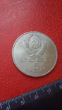"""5 рублей""""Успенский собор""""1990 года, фото №7"""