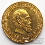 10 рублей 1894 - А.Г. photo 1